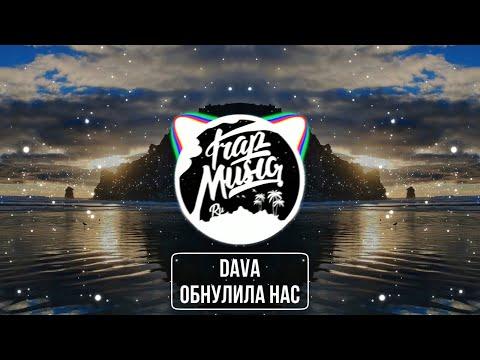 DAVA - Обнулила нас (Van Rubby Radio Remix)