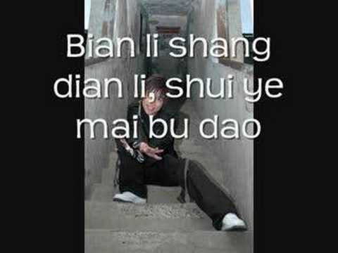 TANK - Gei Wo Ni De Ai (with Lyrics)