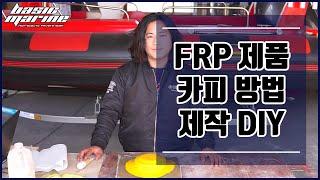 FRP 제품 및 구조물 카피 DIY 방법 _ 1편 몰드…