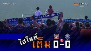 ไฮไลท์เต็ม TOYOTA THAI LEAGUE 2019 สุพรรณบุรี เอฟซี 0-0 บุรีรัมย์ ยูไนเต็ด