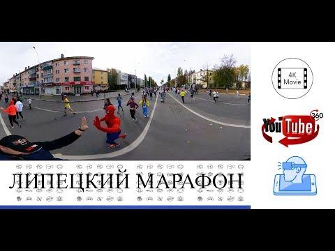 липецкий марафон видео 360 градусов