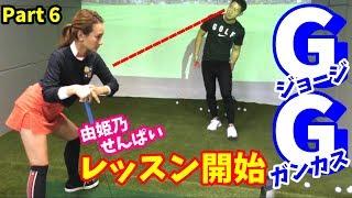 【ゴルフレッスン】由姫乃せんぱい、GGスイングのゴルフレッスンを受けました。~日本で唯一の指導者、藤本コーチはジョージガンカスから直接指導を受けている~