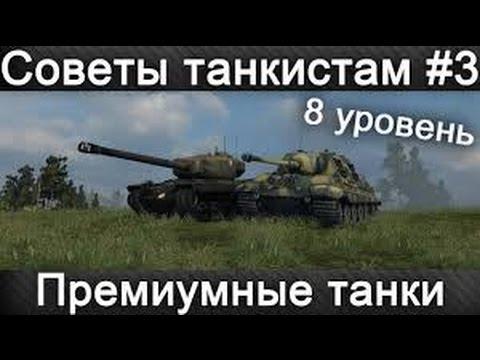 какой премиум танк 8 уровня лучше купить - YouTube