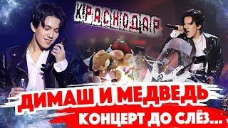 ДО СЛЁЗ! Димаш Кудайберген - концерт - Краснодар
