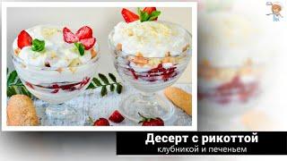 Десерт с рикоттой, клубникой и печеньем. Просто, Вкусно, Быстро!