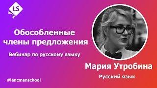 Русский язык. Обособленные члены предложения. Задание 16. [Курсы ЕГЭ/ОГЭ]