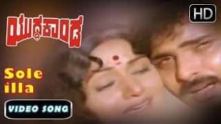 Sole illa Ninna Haadu Haaduvaaga Kannada  Song   Kannada Old Songs   Yudda Kanda Kannada Movie