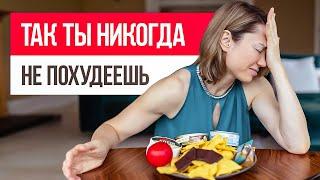 9 глупых ОШИБОК В ПИТАНИИ из за которых ты не похудеешь