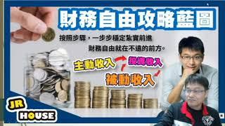 小資族月光族也可以上手的財務自由藍圖攻略 第3集