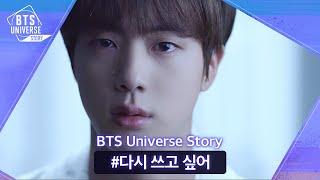 [BTS Universe Story] #다시쓰고싶어