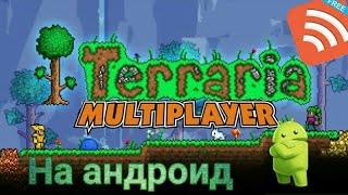 Мультиплеер для Террарии на андроид|Multiplayer for terraria on android