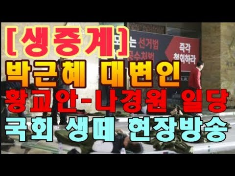 '패스스트랙' 생떼쓰는 자한당 의원 응징 국회 생방송