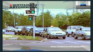 Вождение по городу.Инструкторы Центральной автошколы Москвы.(В данном видеосюжете рассказывается, как проходит обучение вождению инструкторами Центральной автошколы..., 2015-03-03T12:55:28.000Z)