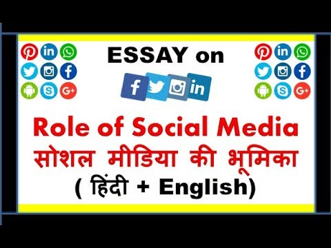 Essay on Role of Social Media II सोशल मीडिया पर निबंध II SSC II Bank II Other Exams