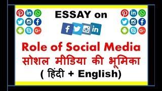 Essay on Role of Social Media II सोशल मीडिया पर निबंध II SSC II Bank II Other Exams