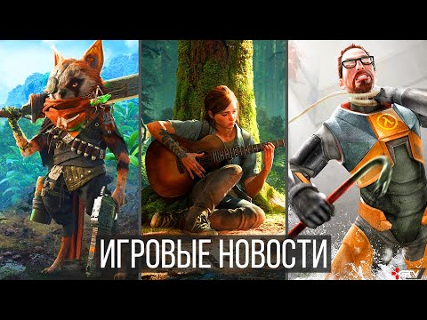 ИГРОВЫЕ НОВОСТИ The Last of Us 2, Biomutant, Цена PS5, Про Outriders, Dying Light 2, DOOM, Half-Life