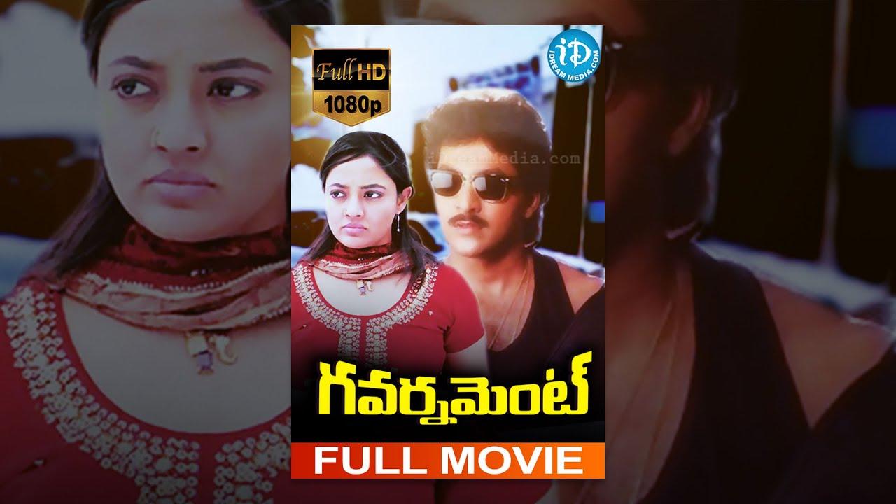 Government Full Movie   Nepoleon, Vinod Kumar, Ranjitha   Om Prakash   Guna Singh