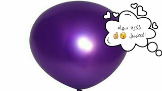 طريقة جديدة لصنع مزهرية  بٱستعمال البالون اول مرة على اليوتيوب👍