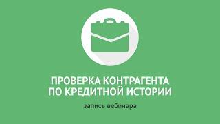 Проверка контрагента по кредитной истории(, 2016-03-22T10:16:36.000Z)