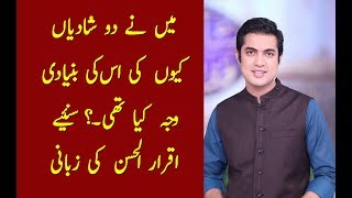 Iqrar ul Hassan Talking about his 2nd Wife