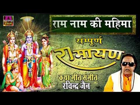 राम नाम की महिमा | Ram Naam Ki Mahima | Ravindra Jain # Spiritual Activity