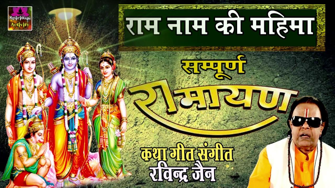 Ravindra Jain - Ram Bharose