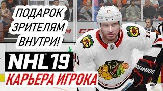 Прохождение NHL 19 [карьера игрока] #23
