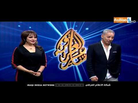 برنامج شاعر العراقية - حلقة محافظة كركوك thumbnail