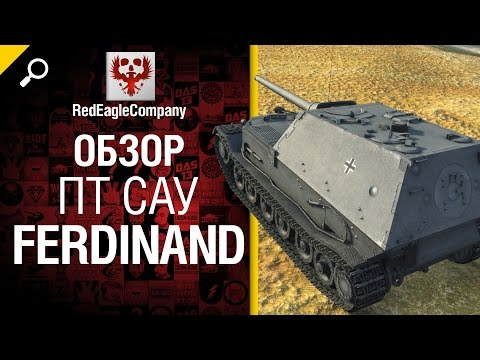 ПТ САУ Ferdinand - Обзор от Red Eagle Company [World of Tanks]