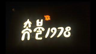 #맛집브이로그 #촛불1978 남산이 보이는 데이트코스