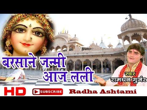 Radhashtami Bhajan || Barsane Janmi Aaj Lali  ||  Ramdhan Gurjar || राधाष्टमी# Bhakti Bhajan Kirtan