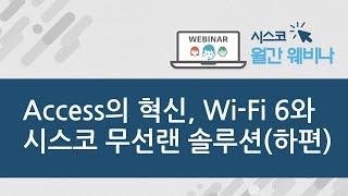 [시스코 2019년 5월 웨비나]Access의 혁신, …