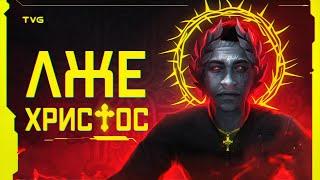 Cyberpunk 2077. Философия игры, скрытый смысл и анализ сюжета | Лже-Христос и упадок христианства.