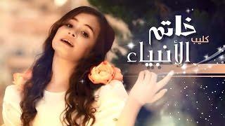 كليب خاتم الانبياء - نغم غيث | قناة كراميش Karameesh Tv