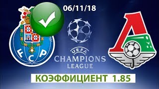 Порту-Локомотив прогноз и обзор Лига Чемпионов футбол спорт