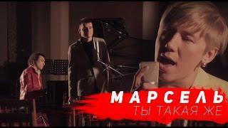Смотреть клип Марсель - Ты Такая Же