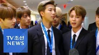 """방탄소년단(BTS), 유엔 초청 연설 """"자신만의 목소리를 내주세요"""""""
