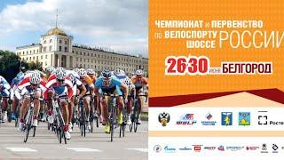 Чемпионат России по велоспорту-2019, Белгород. Мужская групповая гонка