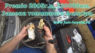 Premio 2005 г.в./230000км./1zz./V-1.8/ Замена топливного фильтра.