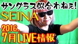 2016年7月のSEINAライブ情報!ライブ詳細は以下リンク先の公式サイトに...