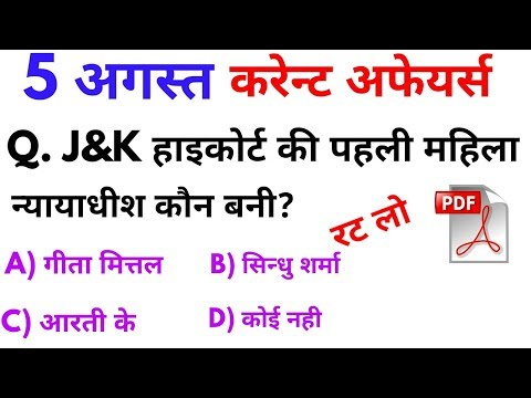 5 अगस्त 2018 करेन्ट अफेयर्स हिंदी रटलेना Daily Current Affairs Booster 5th August-online Study Point