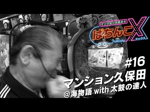 IN JAPAN2 withX#16