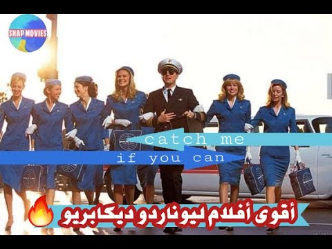 Catch Me If You Can فيلم مترجم قصة عشق