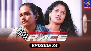 Race - රේස්   Episode 34   22 - 09 - 2021   Siyatha TV Thumbnail