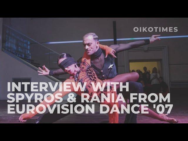 OIKOTIMES 🇬🇷 INTERVIEW WITH SPYROS PAVLIDES & RANIA KOLIOU | EUROVISION DANCE 2007