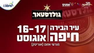 עיר הבירה חיפה   16 17 באוגוסט 2017