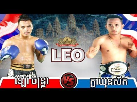 Lao Chantrea vs Klakhunsuek(thai), Khmer Boxing Bayon 21 Jan 2018, Kun Khmer vs Muay Thai