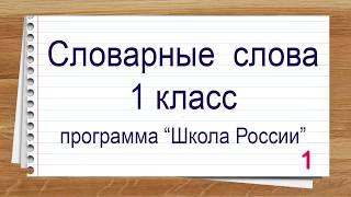 Словарные слова 1 класс курс Школа России. Тренажер написания слов под диктовку.