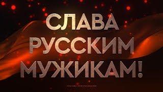 Слава русским мужикам!