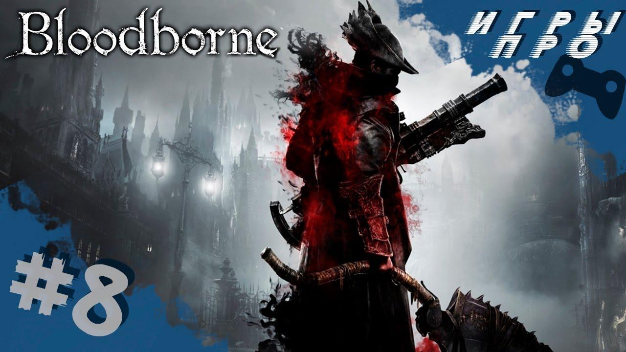Bloodborne (Бладборн, Порождение крови) ➤ Прохождение #8  ➤ Возродившийся, Амигдала